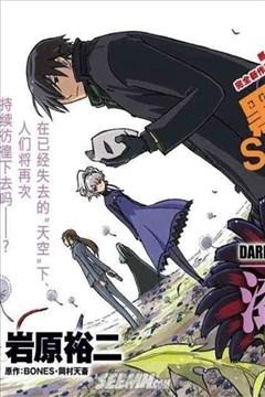 黑之契约者-漆黑之花(DARKER THAN BLACK漆黑之花)的封面图