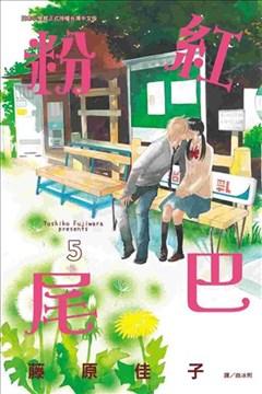 粉红尾巴(粉红色恋情)的封面图