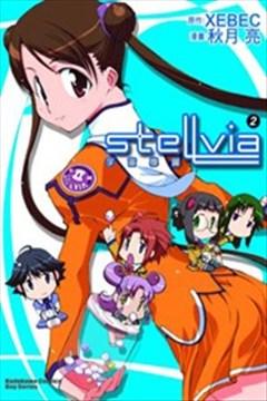 宇宙学园(宇宙学园stellvia)的封面图