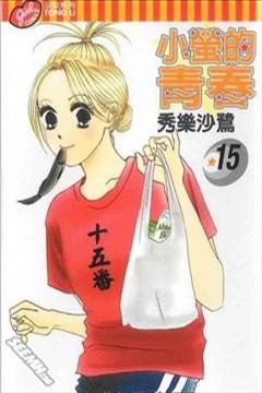 小萤的青春(鱼干女的春天)的封面图