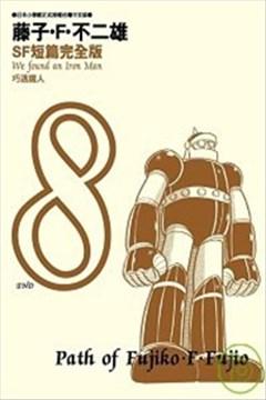 SF短篇完全版的封面图