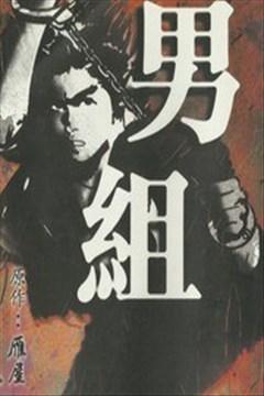 男组的封面图