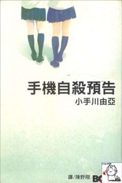 手机自杀预告封面