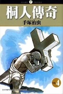 桐人传奇的封面图