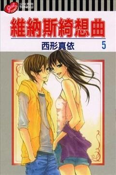维纳斯绮想曲(维纳斯的绮想曲)的封面图