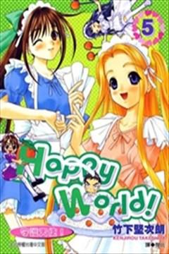 守护天使 HAPPY WORLD!的封面图