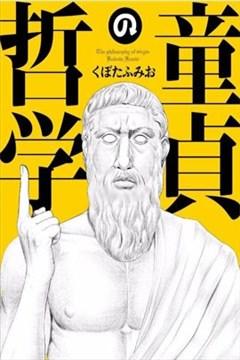 童贞的哲学(童貞の哲学)的封面图