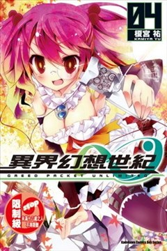 异界幻想世纪∞(GREED PACKET∞)的封面图