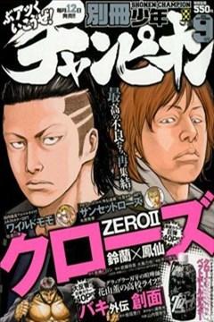 热血高校ZEROⅡ(CROWS ZEROⅡ)的封面图