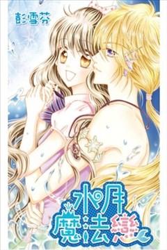 水月魔法恋的封面图