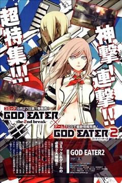 噬神者the 2nd break(God eater 2nd break)的封面图