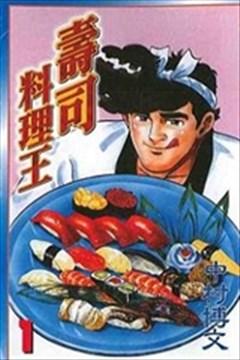 寿司料理王的封面图