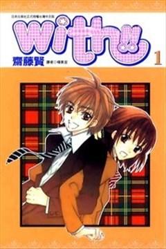 with!!和你在一起的封面图