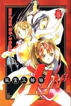 风云三姐妹LIN3(风云三姊妹)的封面图