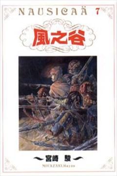风之谷的封面图
