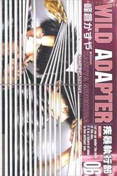 疾暴执行部(Wild Adapter)的封面图