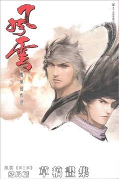 风云第三部的封面图