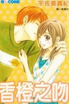 香橙之吻的封面图