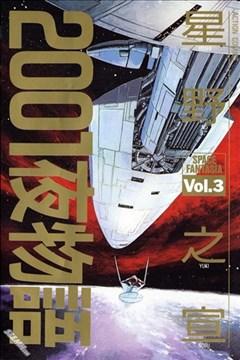 2001夜物语的封面图