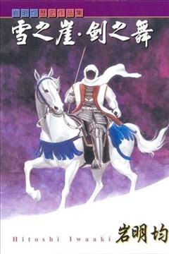 雪之崖‧剑之舞(雪之崖剑之舞)的封面图