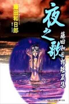 夜之歌的封面图