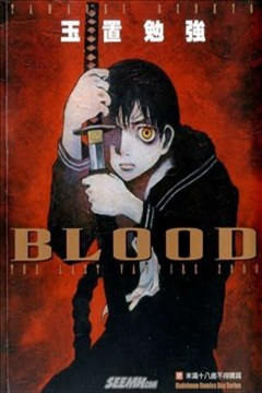 BLOOD 最后的吸血鬼(BLOOD THE LAST VAMPIRE 2000)封面