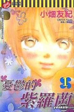 忧郁的紫罗兰的封面图