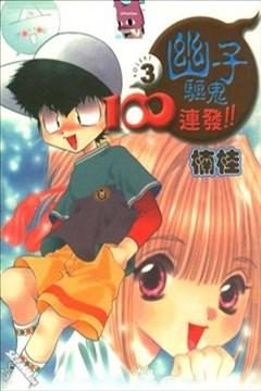 幽子驱鬼100连发(除魔100招)的封面图