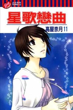星歌恋曲(星歌奇缘)的封面图