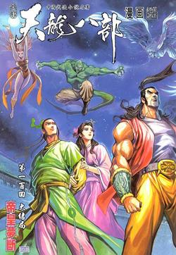 天龙八部的封面图