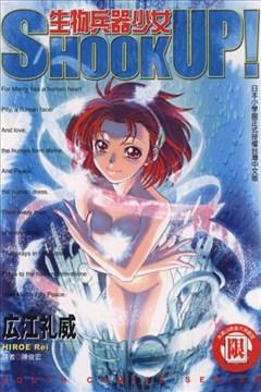 SHOOK UP!生物兵器少女(生物兵器少女)的封面图