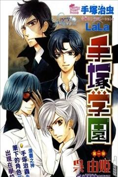 手冢学园的封面图