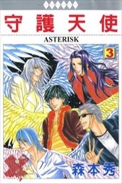 守护天使的封面图
