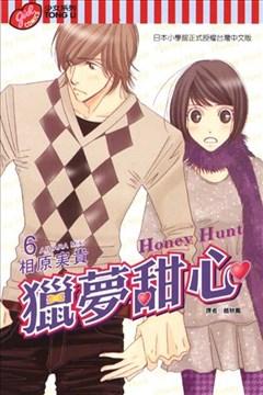 Honey Hunt~猎梦甜心~(猎梦甜心)的封面图