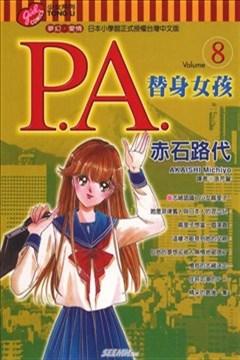 P.A替身女孩(替身天使PA)的封面图