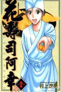 花寿司阿幸的封面图