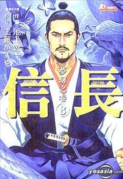 信长的封面图