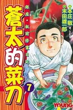 苍太的菜刀(蒼太の包丁)的封面图