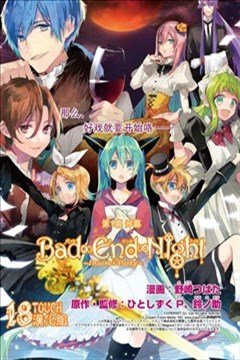 Bad∞End∞Night Insane Party封面