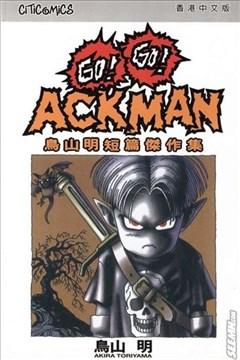 GO!GO!ACKMAN(鸟山明短篇杰作集)封面