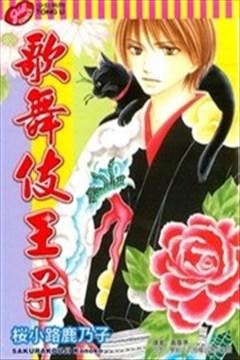 歌舞伎王子的封面图