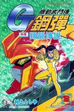 机动武斗传G钢弹外传翔龙传说的封面图