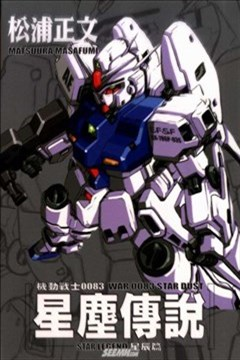 机动战士0083星尘传说(WAR 0083 STAR DUST)封面