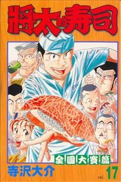 将太的寿司-全国大赛篇(将太的寿司全国大赛篇)的封面图