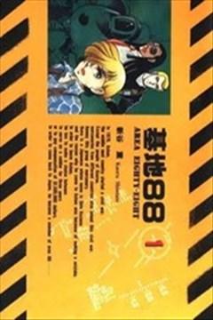 基地88(Area88)的封面图