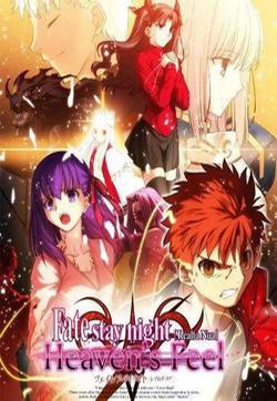 Fate Heavens Feel(天之杯)的封面图