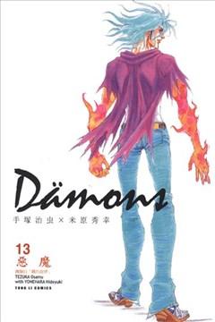 Damons复仇鬼(Damons~恶魔~)的封面图