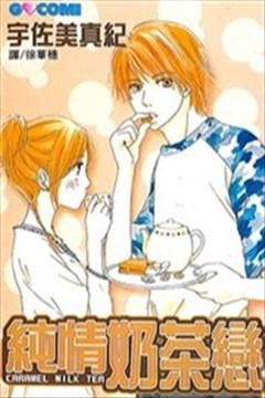 纯情奶茶恋的封面图