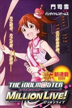 偶像大师 MILLION LIVE!的封面图