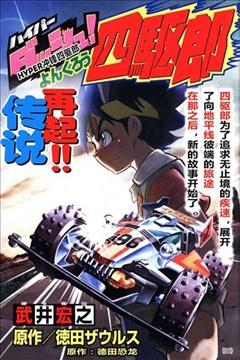 HYPER冲锋四驱郎(新四驱小子)的封面图